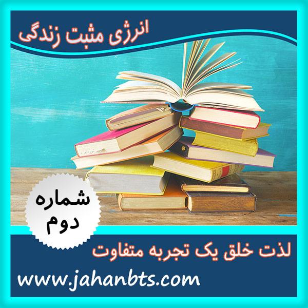 انرژی مثبت زندگی 2: کتاب خواندن لذت خلق یک تجربه متفاوت