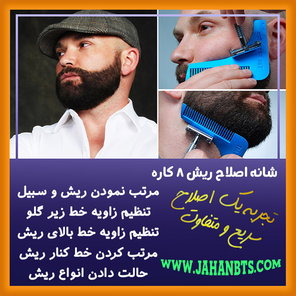 خرید شانه اصلاح ریش 2 عددی مدل beard bro comb