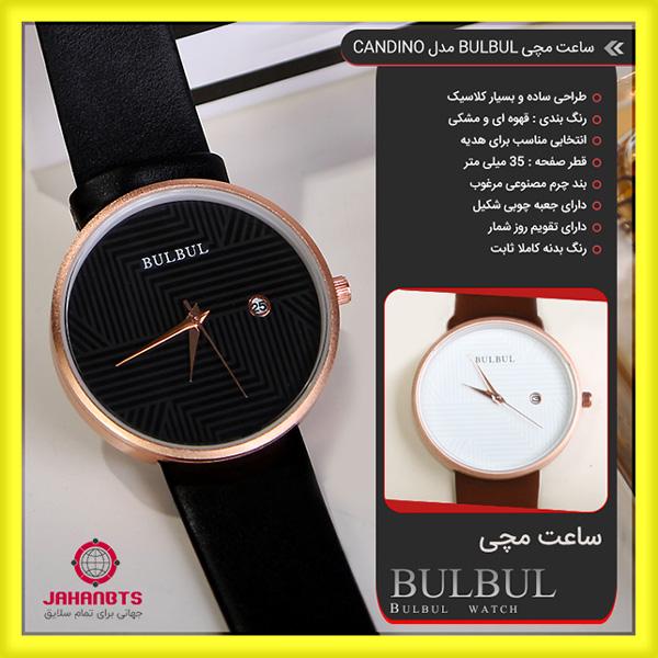 خرید و قیمت ساعت مچی تقویم دار BULBUL