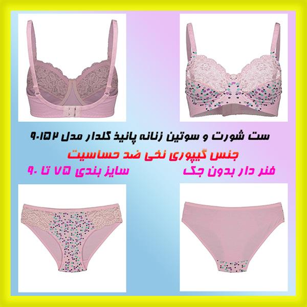 خرید محرمانه و قیمت ست شورت و سوتین نخی گلدار پانیذ کد 90152