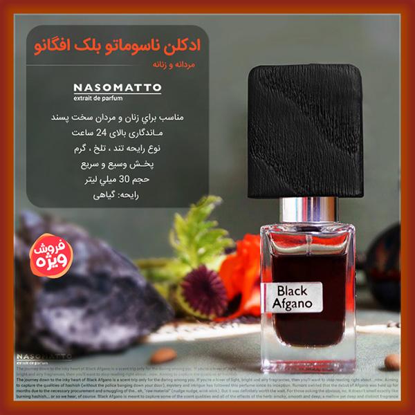 خرید پستی و قیمت ادکلن بلک افغان - عطر ناسوماتو بلک افگانو 30 و 50 میلی لیتر Nasomatto Black Afgano