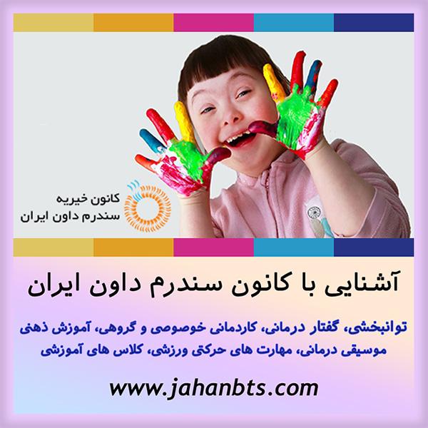 آشنایی با كانون سندرم داون ايران down syndrome center of iran