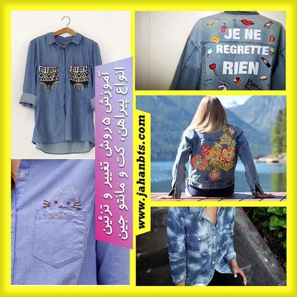 آموزش 5 روش تغییر و تزیین لباس های جین ویژه انواع پیراهن، کت و مانتو لی