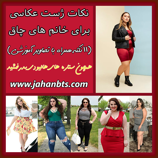 11 راز سلفی و ژست عکاسی برای خانم های چاق و تپل photo poses for fat woman