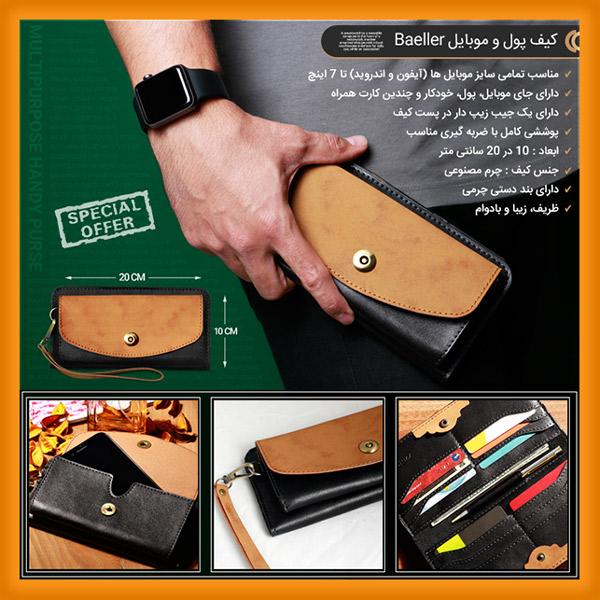 مشخصات و قیمت خرید پستی کیف پول و موبایل چرم مردانه بلر