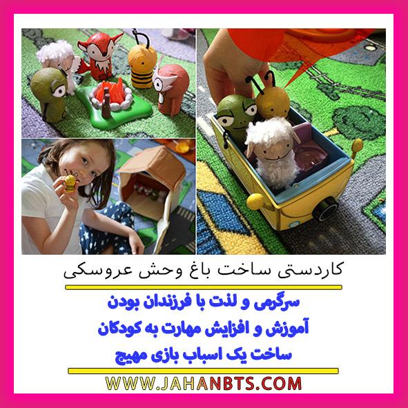 آموزش مرحله به مرحله کاردستی ساخت باغ وحش عروسکی