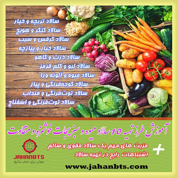 آموزش طرز تهیه 10 سالاد میوه و سبزیجات رژیمی خوشمزه و ساده + مزیت ها و اشتباهات رایج در تهیه سالاد