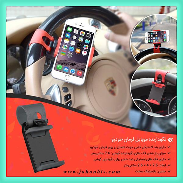 خرید اینترنتی پایه نگهدارنده گوشی موبایل روی فرمان خودرو