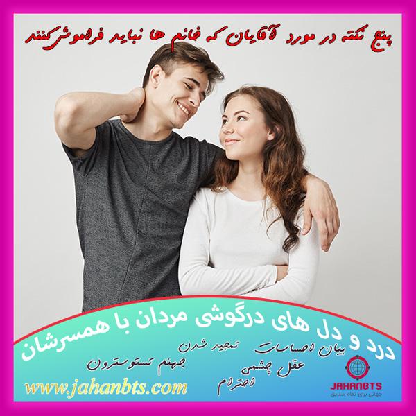 درد و دل های مردان با همسرانشان؛ 5 نکته در مورد آقایان که خانم ها نیاید فراموش کنند!