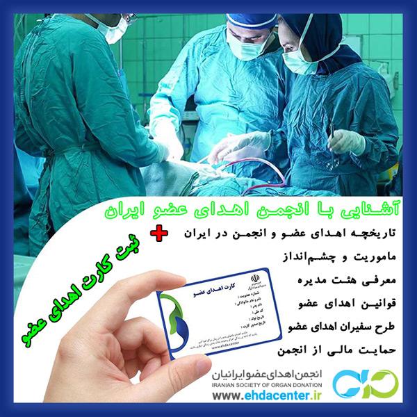 آشنایی با انجمن اهدای عضو ایرانیان + قوانین و مراحل ثبت کارت اهدای عضو