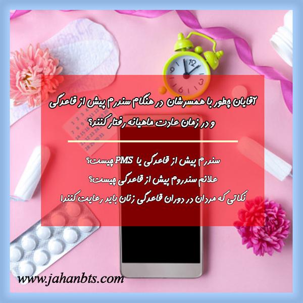 آقایان چگونه با همسرشان در هنگام سندرم پیش از قاعدگی (PMS) رفتار کنند؟