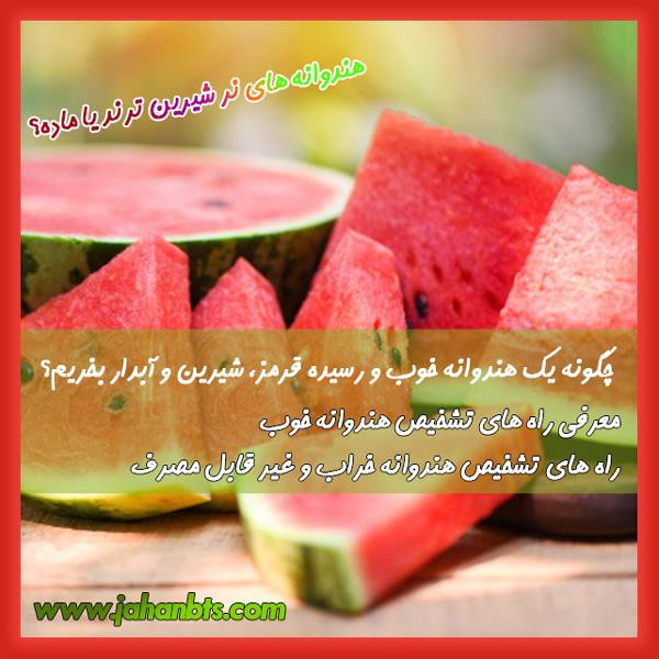 چگونه یک هندوانه خوب و رسیده قرمز، شیرین و آبدار بخریم؟
