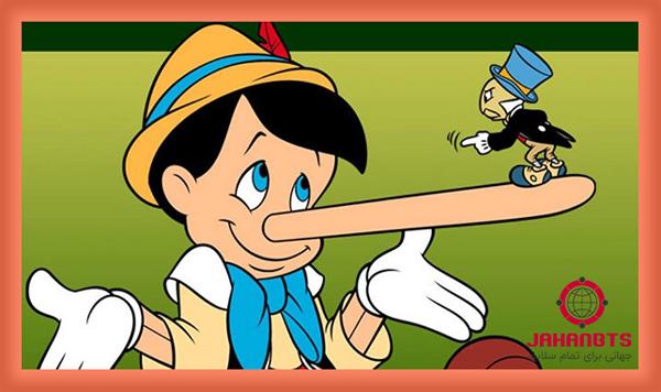 بازی راست و دروغ