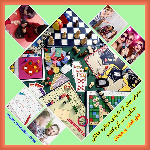معرفی بیش از 50 بازی دو نفره خانگی جذاب و سرگرمکننده فوقالعاده پرهیجان