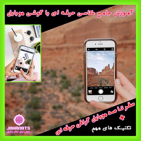 آموزش جامع عکاسی حرفه ای با گوشی موبایل - صفر تا صد موبایل گرافی به سبک حرفه ای ها