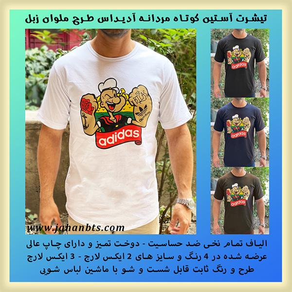 قیمت و خرید پستی تیشرت مردانه آدیداس طرح ملوان زبل