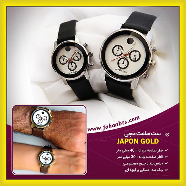 قیمت و خرید پستی ست ساعت مچی JAPON GOLD