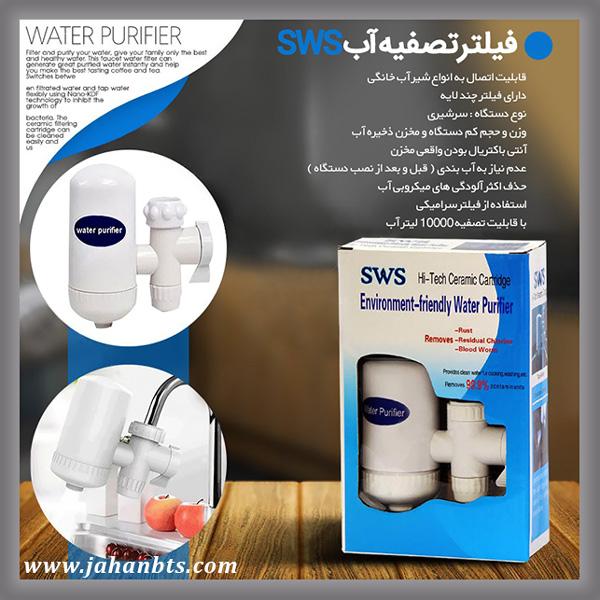 قیمت خرید پستی دستگاه تصفيه آب خانگی SWS مدل سرشیری