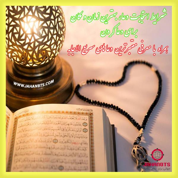شرایط استجابت دعا، بهترین زمان و مکان برای دعا کردن + معتبرترین دعاهای سریع الاجابه