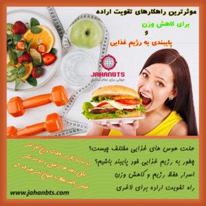 موثر ترین راهکار های تقویت اراده برای کاهش وزن و پایبندی به رژیم غذایی