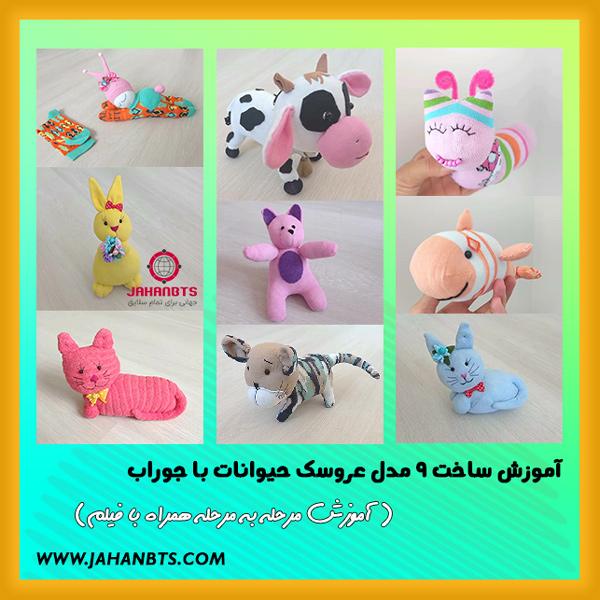 آموزش تصویری ساخت 9 مدل عروسک حیوانات با جوراب